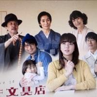 ドラマ10「ツバキ文具店」鎌倉代書屋物語