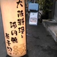 親子丼の美味い店(蕎麦屋)