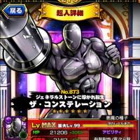 ザ・コンステレーション(闇) 星6 MAXステータス