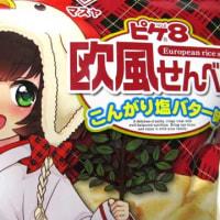 ピケ8 欧風せんべい こんがり塩バター味
