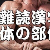 「鳩尾」これ読める?漢字だと読めない体の部位ランキング