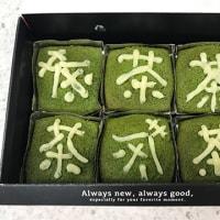 今日はジャパンホームベーキングスクール東京本校でした。京都特選宇治抹茶で作るお濃茶(こいちゃ)です。