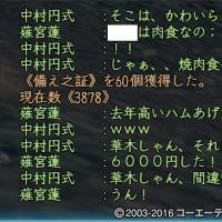 のほほん信On 第345話(果報)