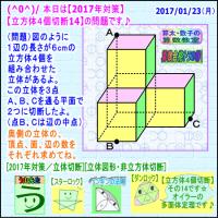 算数・数学[2017年対策]【立体切断】その14【算太・数子の算数教室】[算数合格トラの巻]