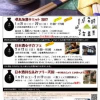 酒蔵イベント情報   ~由利本荘にかほ地区~