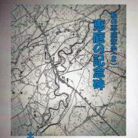 恵庭の本,私の恵庭散歩シリーズ第二巻 「恵庭の記念碑」