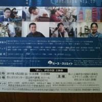 「あい」伊豆の国 上映会のお知らせ