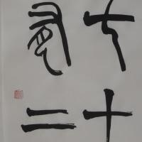 臨書   説文解字序頁 趙之謙書(三十二)