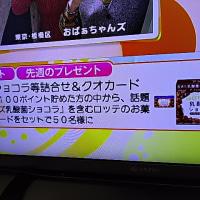 10/19・・・めざましじゃんけん