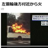 高速バス全焼。山陽自動車道で。左前輪後方付近から火。東広島市。中国バス(両備バス(岡山市)と経営同じ