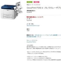 早い者勝ちXEROXモノクロレーザプリンタP350d(新品)1台、32,000円(税別)!!