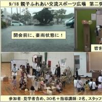 こども夢基金事業「親子ふれあい交流スポーツ広場」全工程完了!