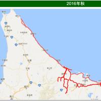 2016年秋の北海道もオシマイです