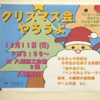 クリスマス会のポスター