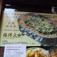 東北人家は、何かすごい鍋がある。「海鮮大咖(シーフードダーガー)」。