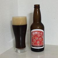 箱根ビール チョコっと いちご