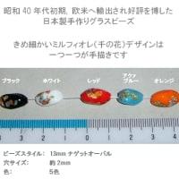 昭和の日本製千の花13mmガラスビーズ (GFB-13N) の紹介