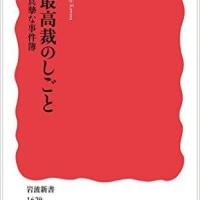 「最高裁」野暮で真摯な事件簿と 川名壮志の岩波新書