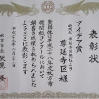 機関紙コンクールで「区民だより」がアイデア賞!