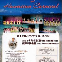 松戸でのハワイアンカーニバル