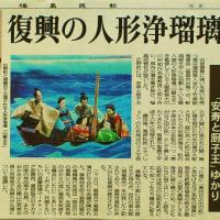 「山椒太夫」11月は福島で