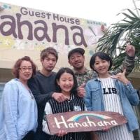 3月26日チェックアウトブログ~ゲストハウスhanahana In 宮古島~