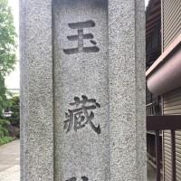 玉蔵院 ぎょくそういん  浦和市 埼玉県