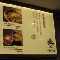 家訓に 偽りなしの蕎麦 カツヲ出汁で一本勝負。 品川駅  かけそば  『えきめんや』  164