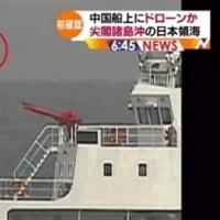 【画像】空自、尖閣諸島上空を飛ぶ中国のドローンに対し異例の緊急発進!!