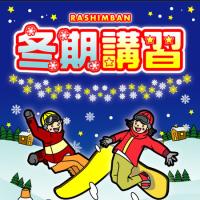 冬期講習・受付中(小中高大学生・社会人)