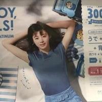 3月12日(日)のつぶやき:池田エライザ ENJOY,GILRS! MUSSE(電車マド上広告)