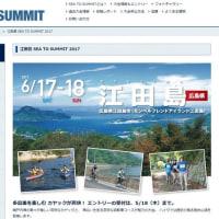 江田島SEA TO SUMMIT エントリー