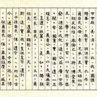 【6月議会・一般質問(1)】教育勅語は使用しないと教育長が明言!
