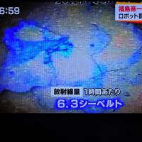 2/22 福島原発 水の中で最高に強い放射能
