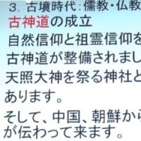 哲学入門100 日本の思想史 前編