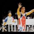 永田克彦の 凡人がオリンピックメダリストになるための 大逆転思考術!!!
