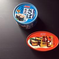 EPA・DHAは、魚の缶詰でお得に取ろう!