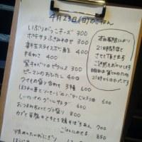 ディナーは、亀井町の時宅!