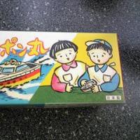 11月14日(金)ポンポン船