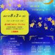 8月3日はコンサート「小さな星たち〜Les Petites Étoiles〜」