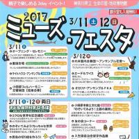 2017 ミューズ・フェスタのお知らせ