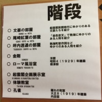 熱海  「起雲閣  」(きうんかく)  6/12