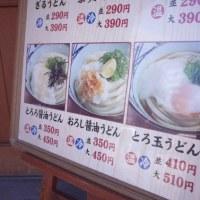 丸亀製麺 アスパラ天ぷら