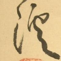 竹 伝原三渓賛画