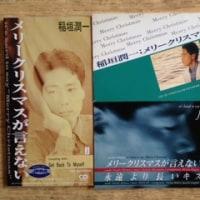 「メリークリスマスが言えない」 稲垣潤一 1990年