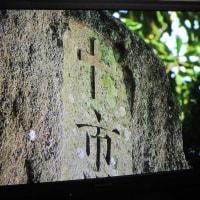 真田丸・明石掃部全登 「290」