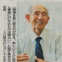 91歳元気な会長/鹿児島の話題・情報