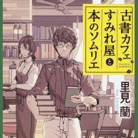 古書カフェすみれ屋と本のソムリエ / 里見蘭