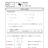 中1数学・正負の数 №42