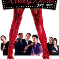 映画 「キンキーブーツ」 /監督 ジュリアン・ジャロルド (2006年公開)